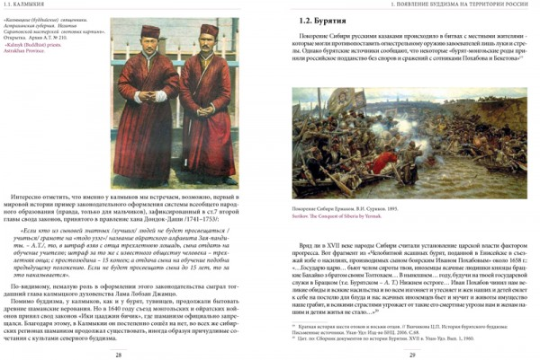 Терентьев А. А. Буддизм в России – царской и советской (старые фотографии)
